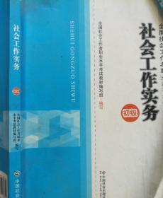 2014年社会工作者考试教材社会工作实务(初级)