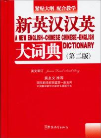 新英汉汉英大词典-(第二版)