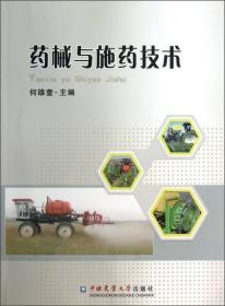 当天发货,秒回复咨询 正版二手 药械与施药技术 何雄奎 中国农业大学出版社 包邮2013年