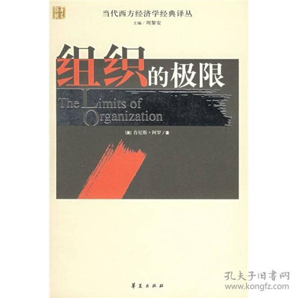 当代西方经济学经典译丛:组织的极限