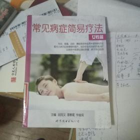 常见病症简易疗法:女性篇
