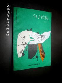 《句子结构》叶松伟/著