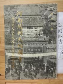 (正版 一版一印)河南开封大相国寺 佛相开光迎奉藏经方丈陛座纪念特辑