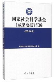 国家社会科学基金《成果要报》汇编(2014年)