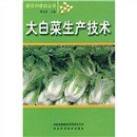 大白菜生产技术