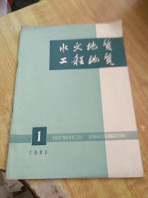 水文地质工程地质  1980  1(少见地理杂志)