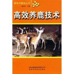 高效养鹿技术