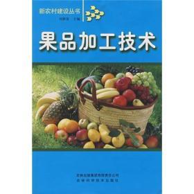 果品加工技术