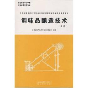 吉林省普通初中绿色证书教育暨初级职业技术教育教材:调味品酿造技术(上册)