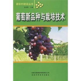 葡萄新品种与栽培技术