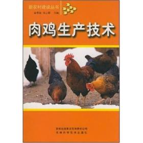 肉鸡生产技术
