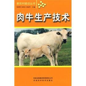 肉牛生产技术