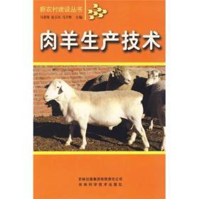 肉羊生产技术