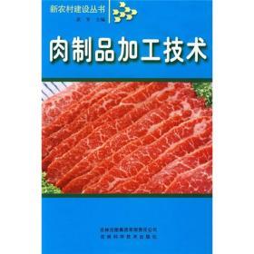 肉制品加工技术
