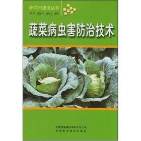 蔬菜病虫害防治技术