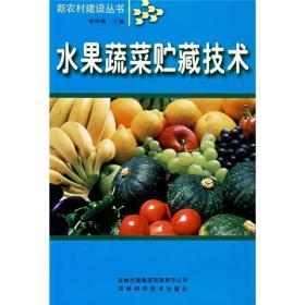 水果蔬菜贮藏技术