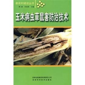 玉米病虫草鼠害防治技术