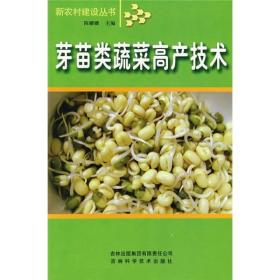 芽苗类蔬菜高产技术