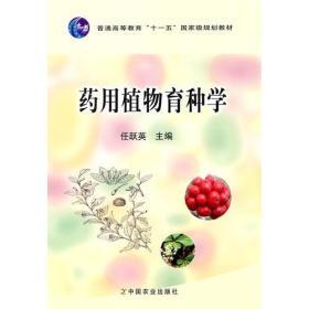 药用植物育种学任跃英任跃英中国农业9787109152816