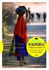 重返西游记:一个中国背包客在印度的游行日子