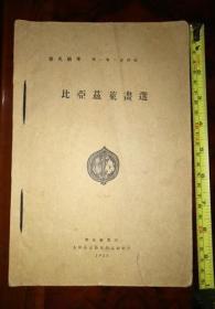 1929年初版 民国艺苑朝华第一期第四辑:《比亚兹莱画选》品非常好