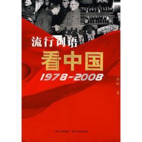 K (正版图书)流行词语看中国(1978-2008)