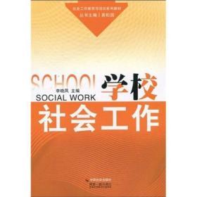 社会工作教育与培训系列教材:学校社会工作