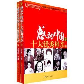 感动中国的十大优秀母亲(上下册)(全两册)