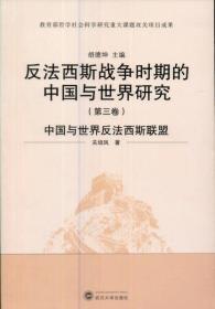 反法西斯战争时期的中国与世界研究(第3卷):中国与世界反法西斯联盟武汉大学关培凤9787307073746