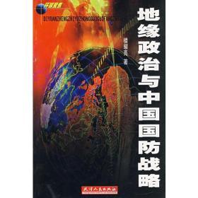 地缘政治与中国国防战略