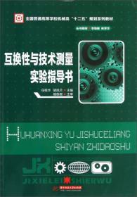 """普通高等学校机械类""""十二五""""规划系列教材:互换性与技术测量实验指导书"""