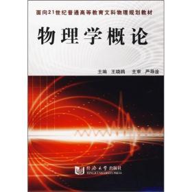 物理学概论/面向21世纪普通高等教育文科物理规划教材