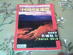 中国国家地理(2003年第8期)