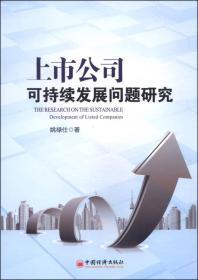 上市公司可持续发展问题研究