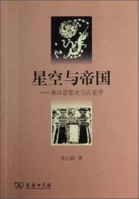 星空与帝国:秦汉思想史与占星学