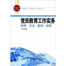 9787505120952-ha-基层党务工作科学化丛书:党员教育工作实务