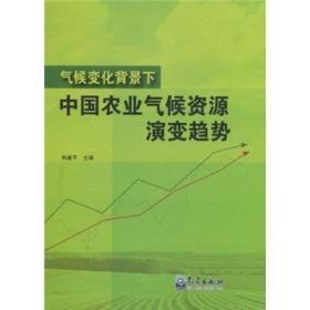 气候变化背景下中国农业气候资源演变趋势