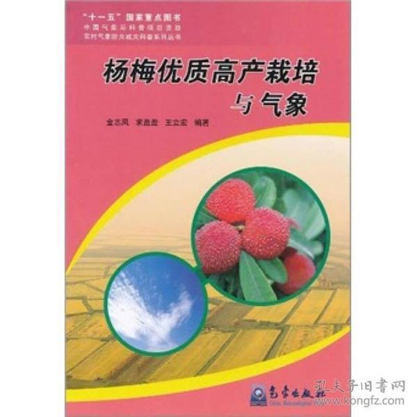 杨梅优质高产栽培与气象