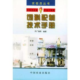 饲料配制技术手册——农技员丛书