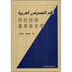 阿拉伯语篇章语言学