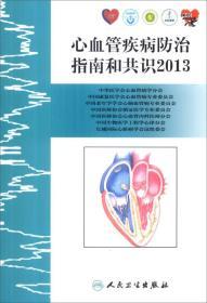 心血管疾病防治指南和共识2013