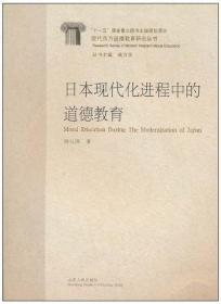 日本现代化进程中的道德教育