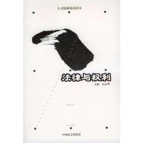 法律与权利 高志明 中国社会出版社9787801468505