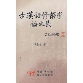 古汉语修辞学论文集