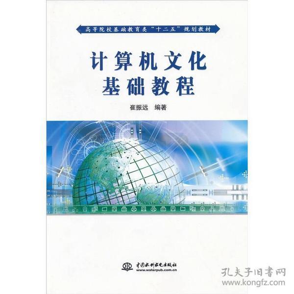 计算机文化基础教程