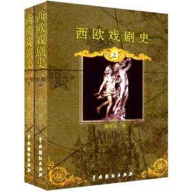 西欧戏剧史(全二册)