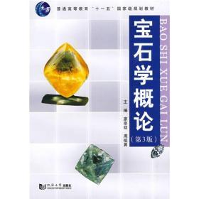 """宝石学概论(第3版)/普通高等教育""""十一五""""国家级规划教材"""