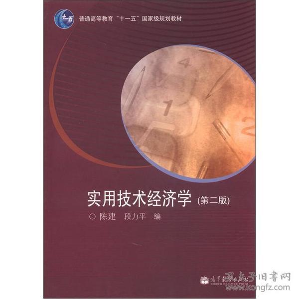 """普通高等教育""""十一五""""国家级规划教材:实用技术经济学(第2版)"""