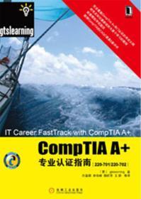 CompTIA A+专业认证指南(220-701/220-702)