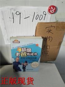 超级老爸炼成书:和孩子有效沟通